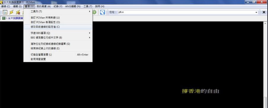 Ptt免帳密登入 懶人最愛的免手打帳號的自動登入設定