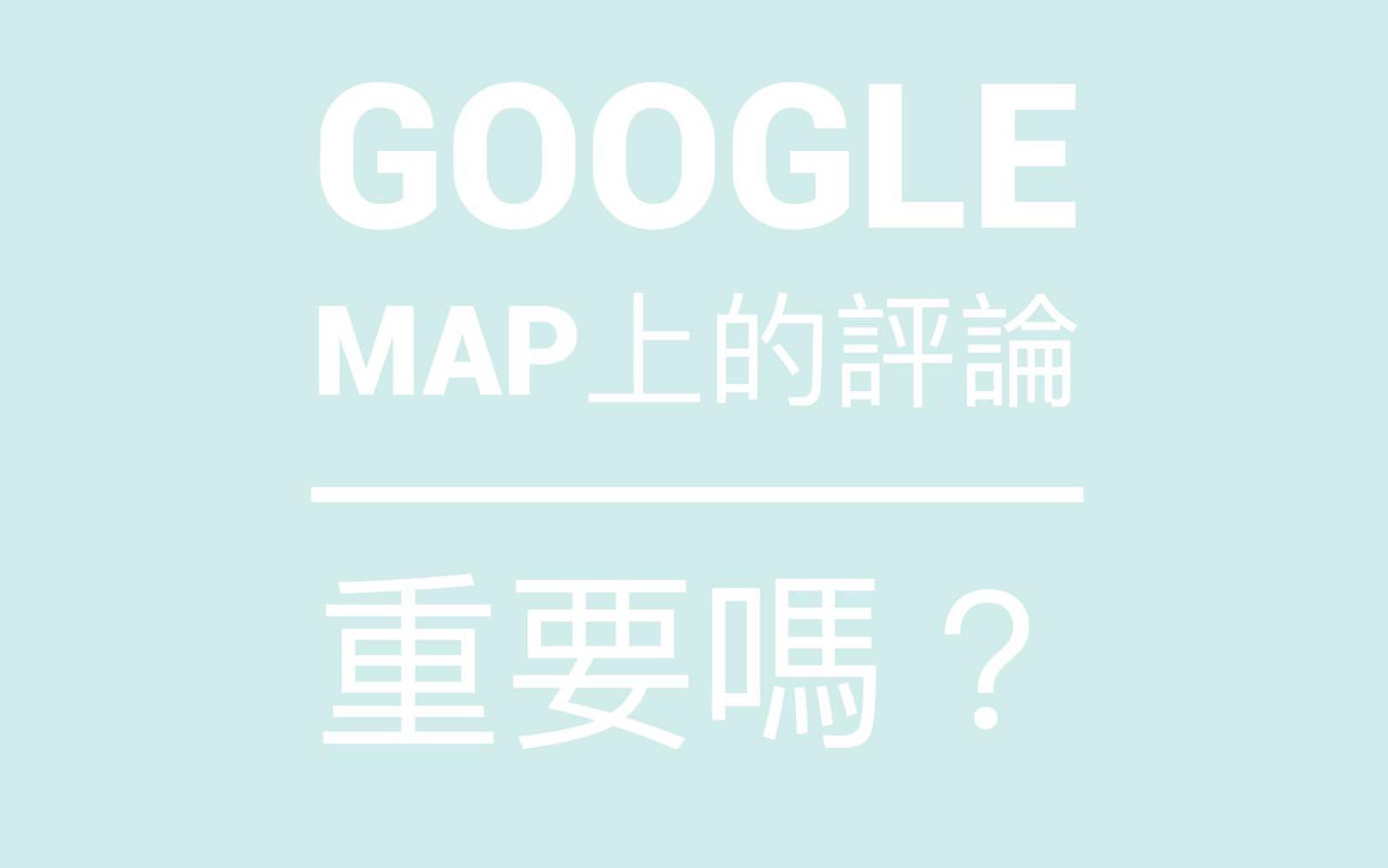 Google map上的評論是兩面刃,店家該重視Google評論上的留言嗎?消費者有不爽,Google map上直接說,對生意有影響嗎?