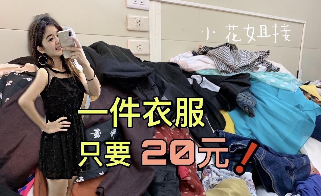 週一限定!永春市場超便宜女裝一件只要20元!? 太扯啦~!