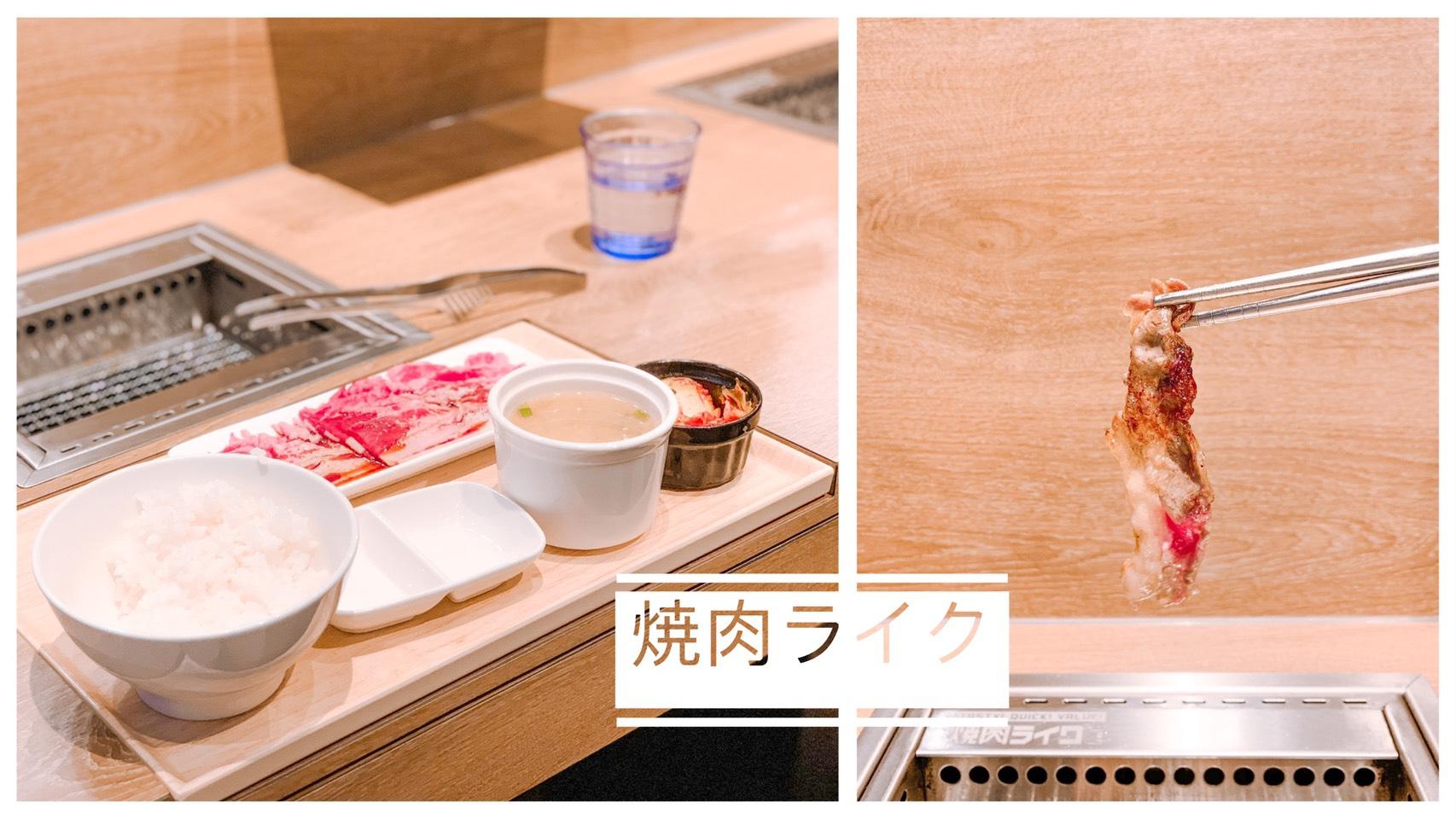 邊緣人也能吃燒肉!新莊宏匯廣場【燒肉like】讓你一個人爽吃不怕異樣眼光。
