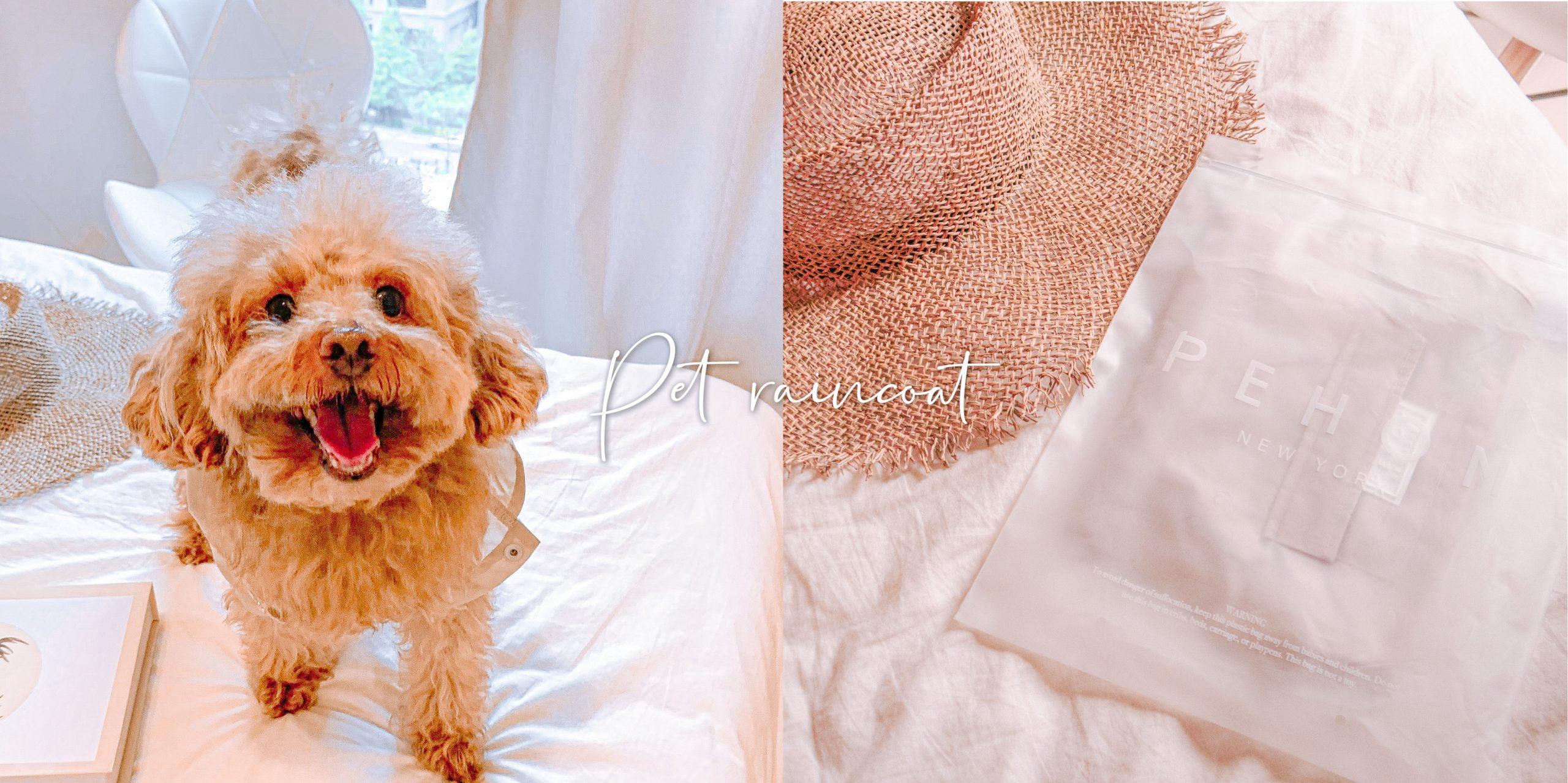 寵物雨衣推薦-紐約PEHOM 可調節式防潑水雨衣,原來狗狗雨衣也能這麼時尚!寵物雨衣diy、寵物雨衣透明、狗雨衣diy、狗雨衣ptt