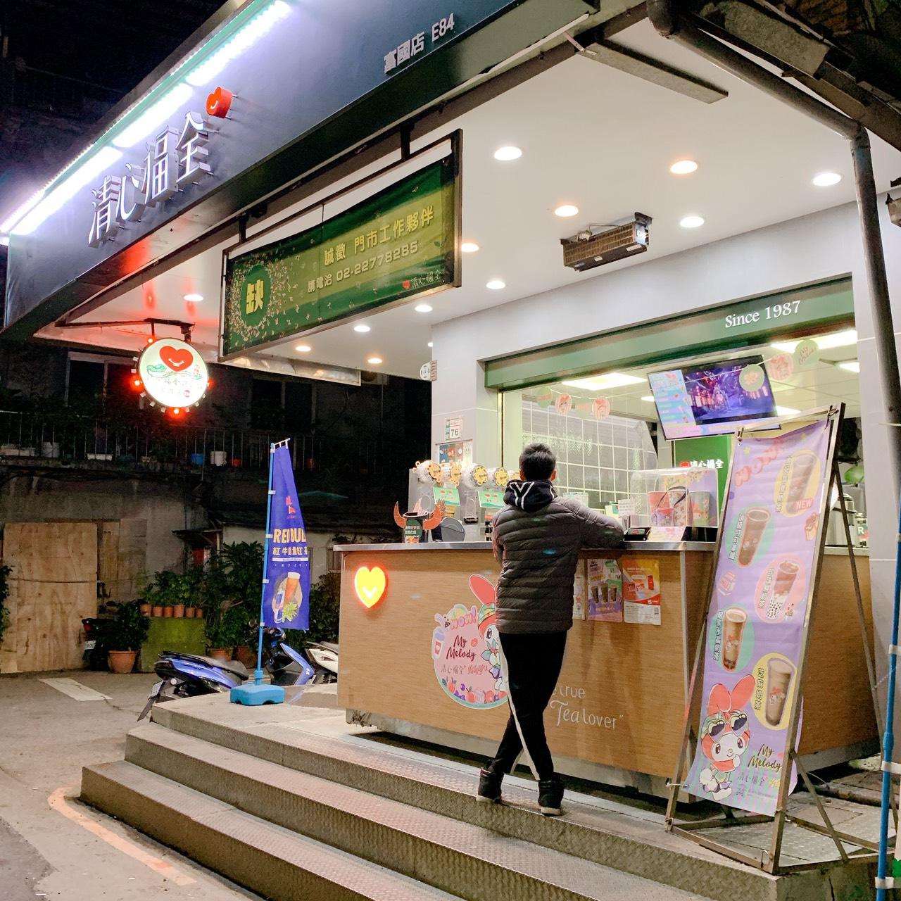 飲料店,新莊 飲料店,24小時飲料店,新莊 24小時飲料店,半夜 飲料,半夜飲料店
