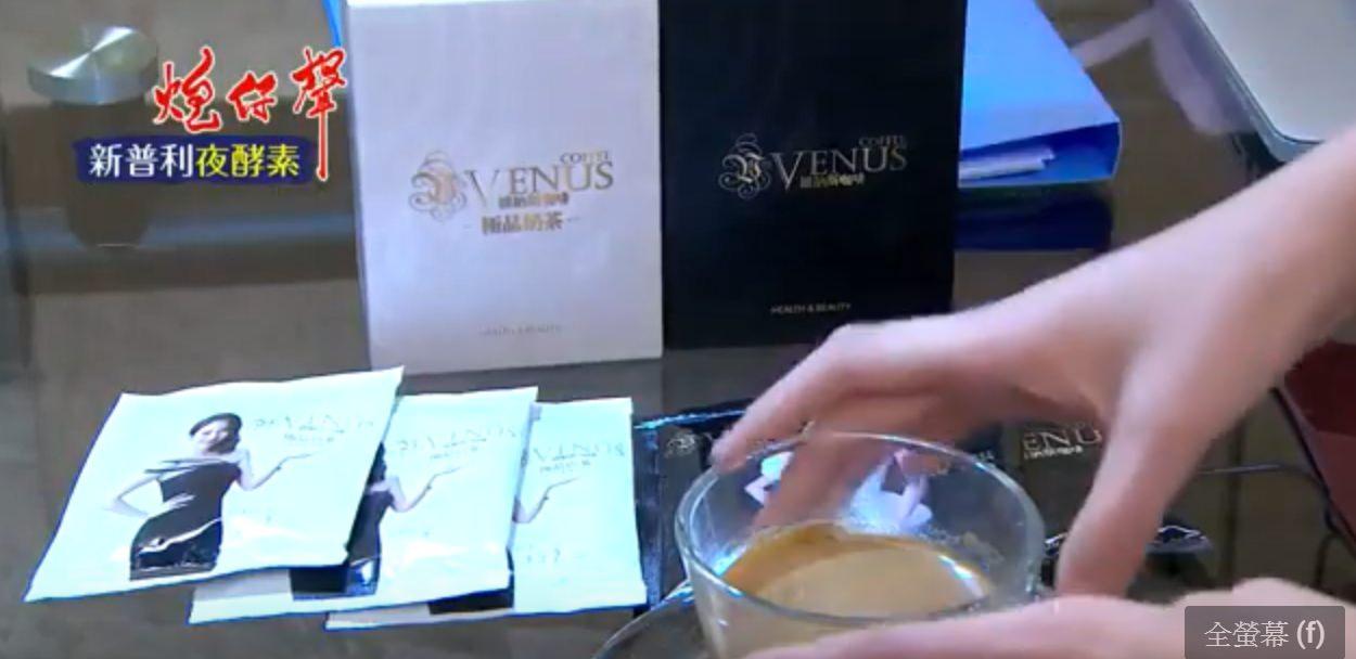 維納斯咖啡 八點檔
