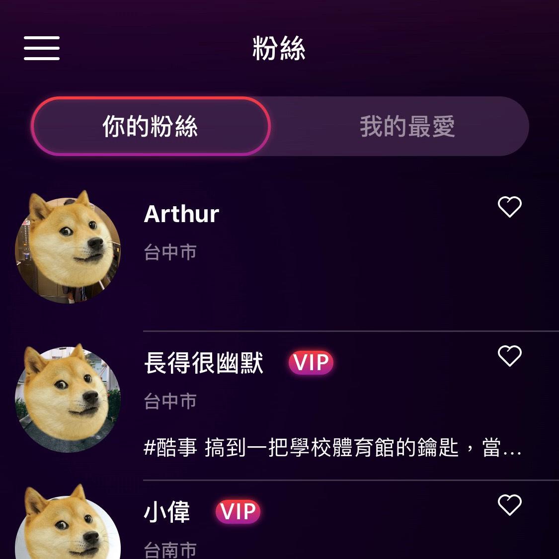 薇揪WEJO