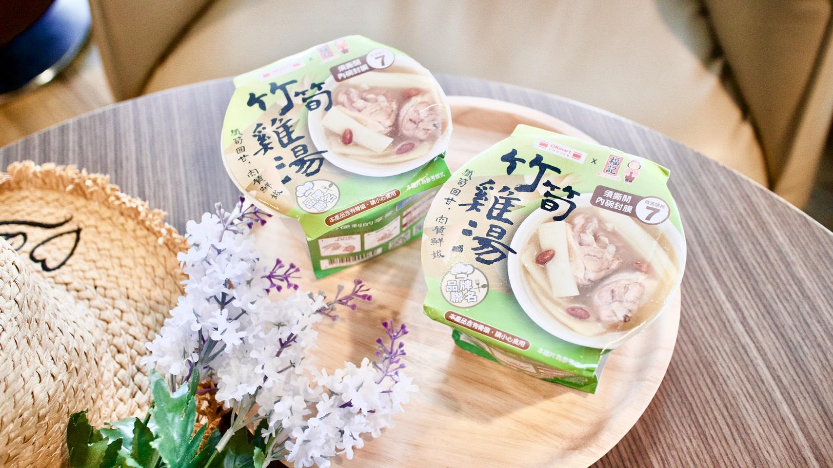 超商美食-OK超商 福記食品竹筍雞湯,大塊雞腿肉加上鮮竹筍,消暑好滋味!