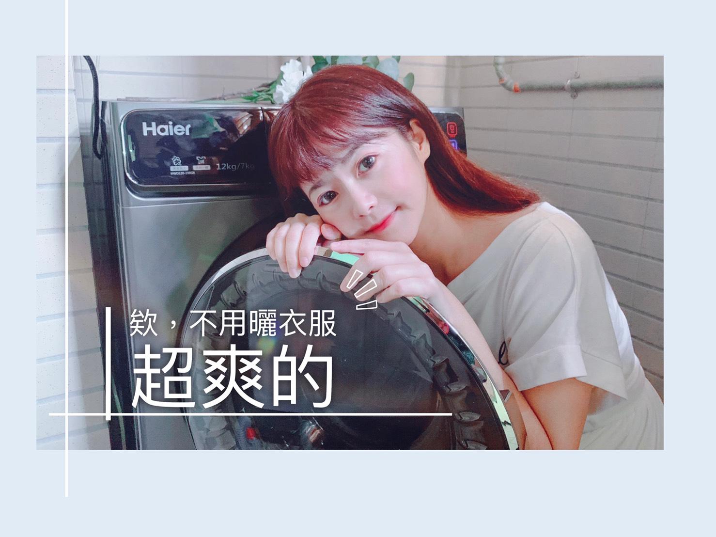洗脫烘推薦-海爾洗脫烘洗衣機HWD198-GR,小家庭、單身貴族懶人居家必備好物。