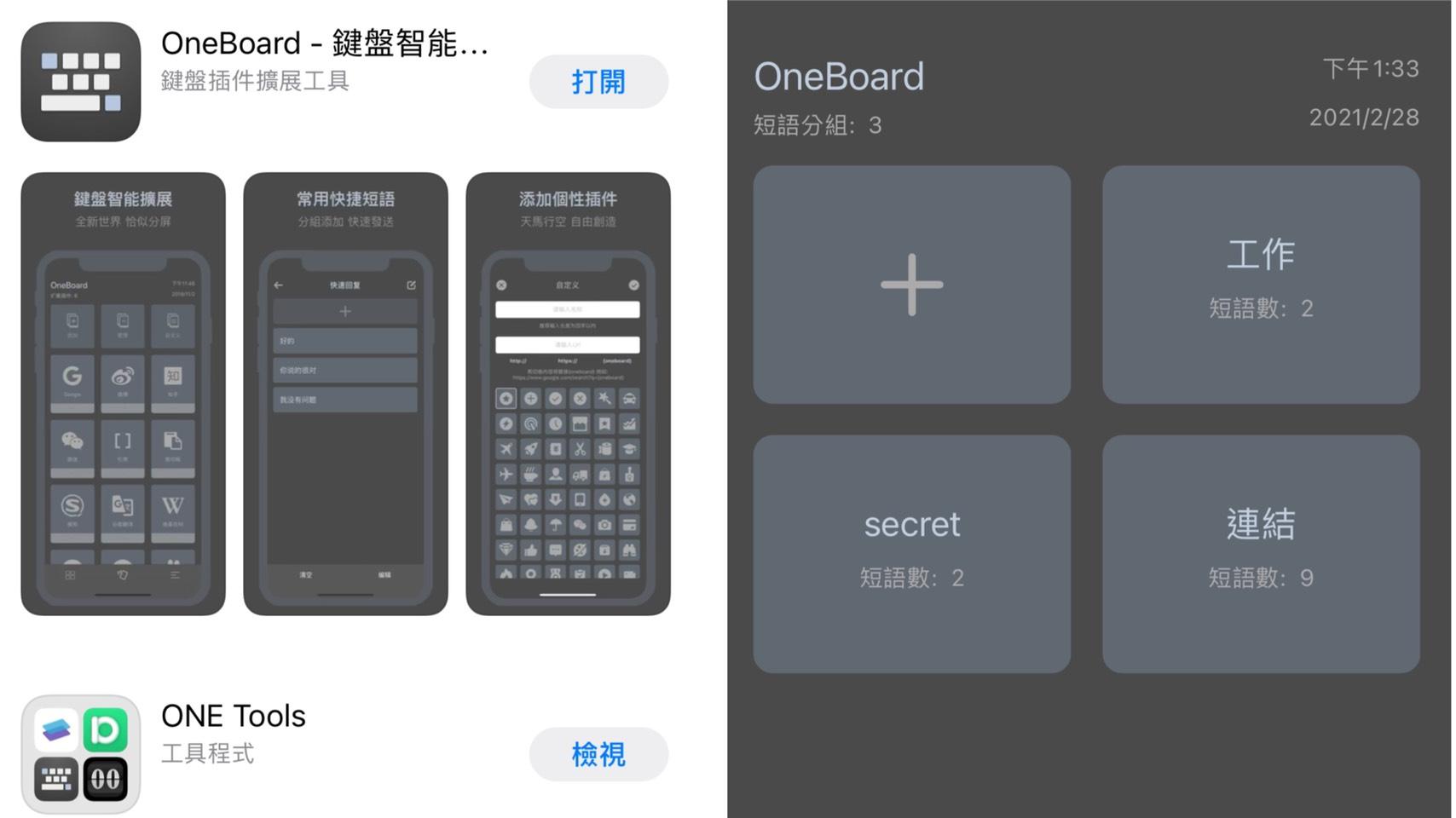 iPhone手機鍵盤快捷工具-OneBoard,常用字彙一秒貼上,回覆超迅速!