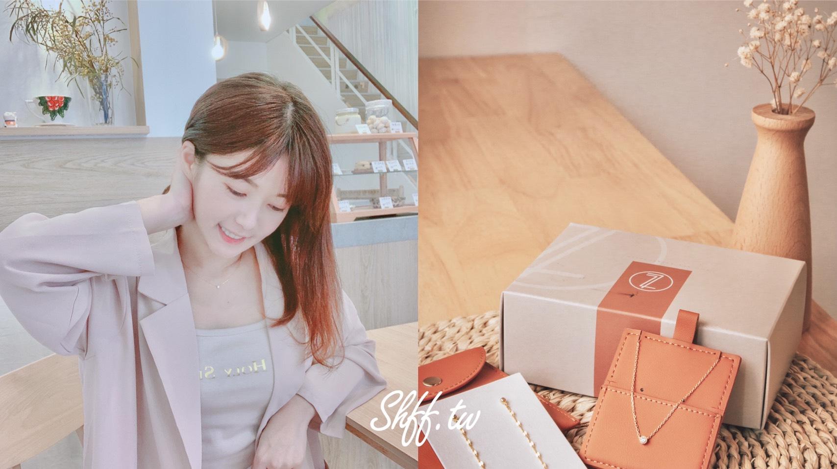 打造氣質小女人必備的百搭飾品-輕珠寶LZL Jewelry,約會、上班都合適的超美型飾品系列!