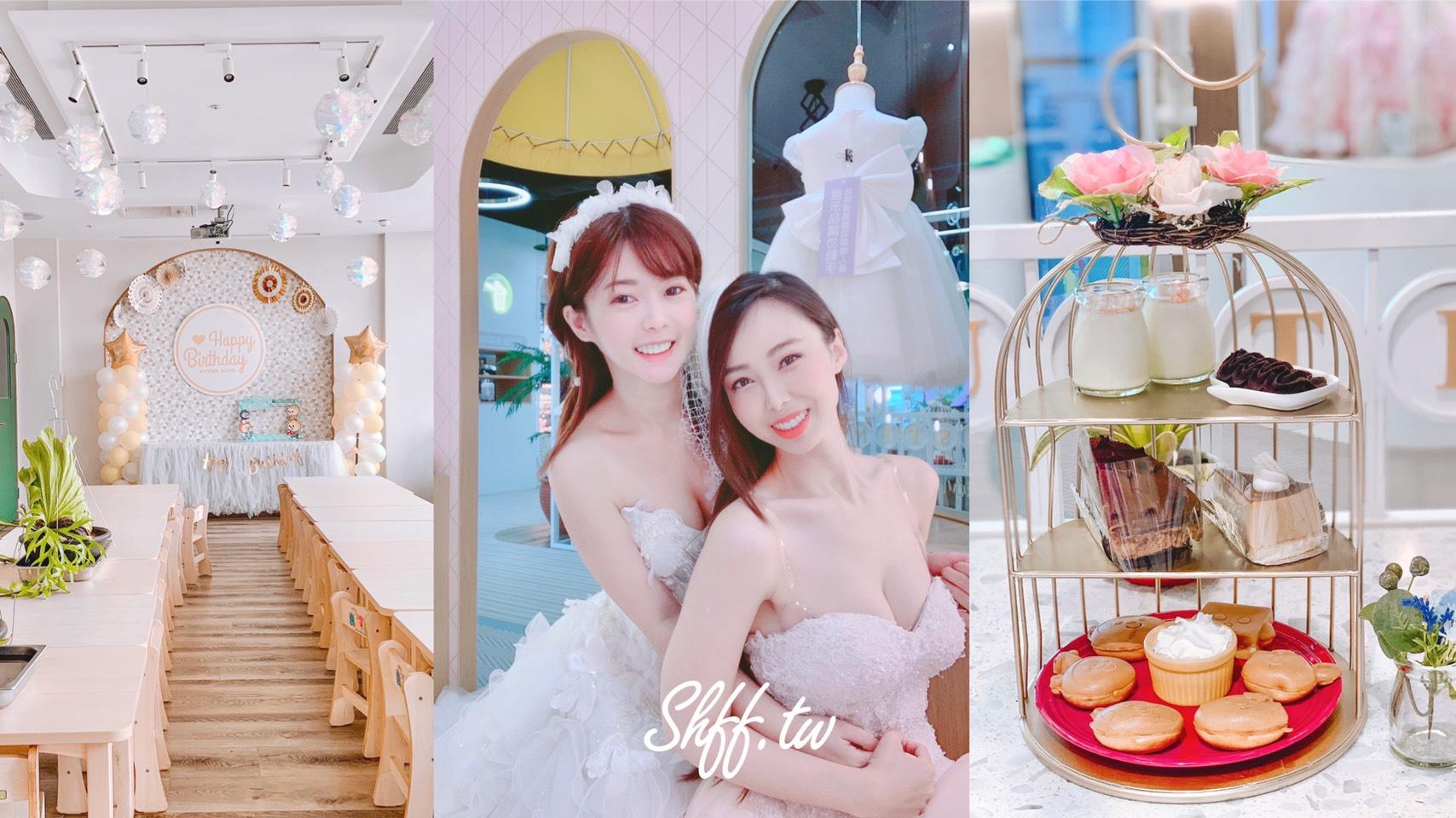 婚紗下午茶,奧斯丁夢想樂園