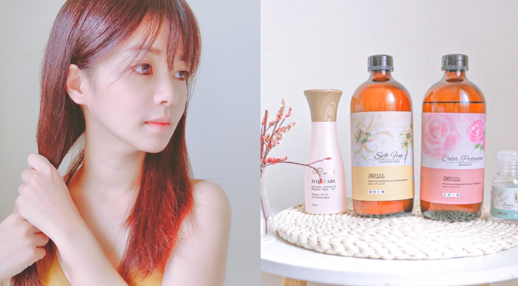 洗髮精推薦-愛德拉洗髮精,輕鬆拯救你的自然捲、毛躁及染燙受損髮。