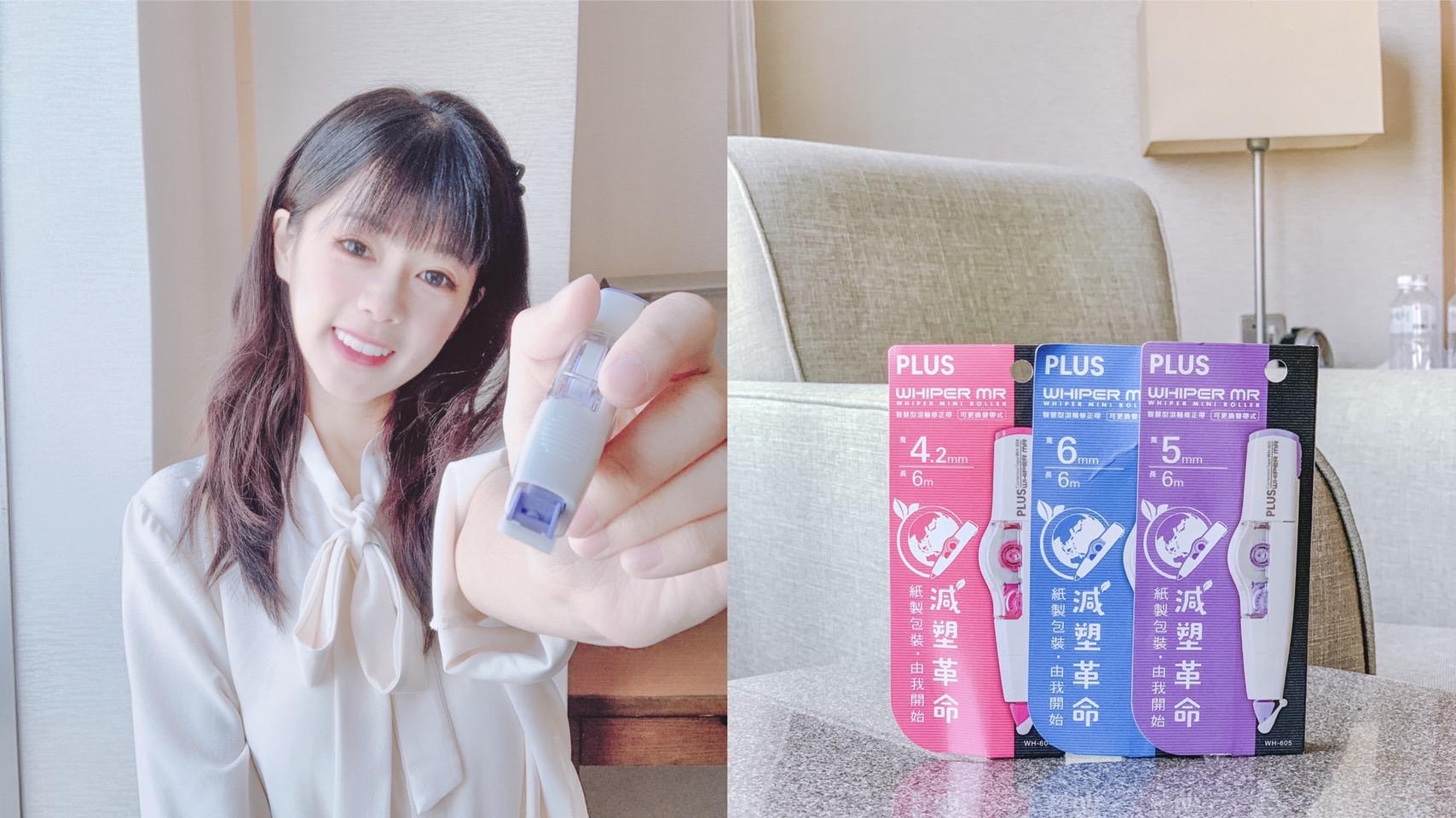 修正帶推薦-台灣普樂士PLUS- PLIS MR修正帶,減塑革命新包裝上市!一起環保愛地球。