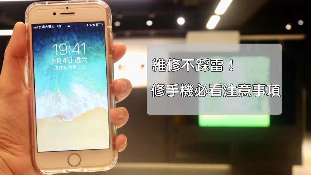 【台北信義捷運市政府站】947修手機快速維修 iPhone維修 | 給你手機最貼心的全面呵護
