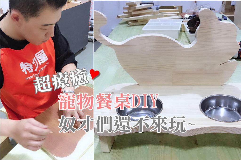 【生活娛樂】超可愛寵物餐桌 就在特力屋! 特力屋手創空間/手作課程/木工DIY/寵物餐桌