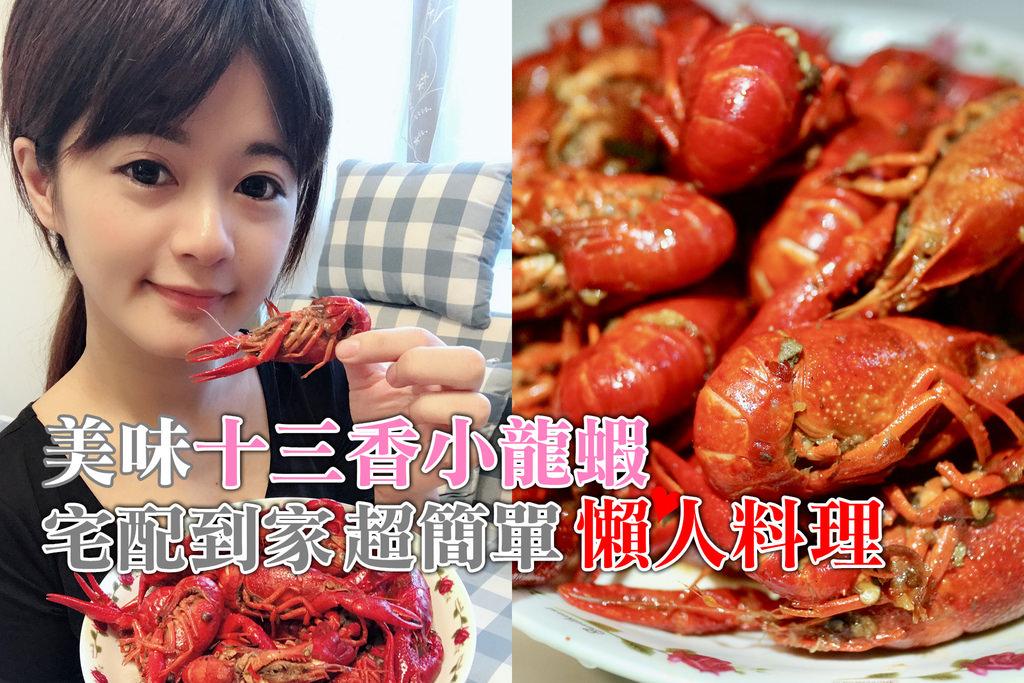 海鮮市集十三香小龍蝦,3分鐘就能上桌,懶人在家也能輕鬆享用美味料理~