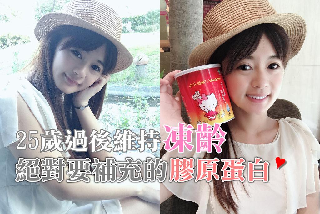 【開箱】日本研發製造 船井金潤膠原蛋白(Hello Kitty聯名款) 維持好紅潤氣色就靠它